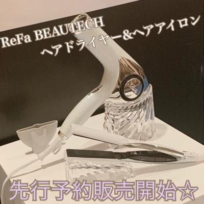 ReFa BEAUTECH ドライヤー&ヘアアイロン先行予約販売